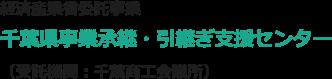 千葉県事業引継ぎ支援センター